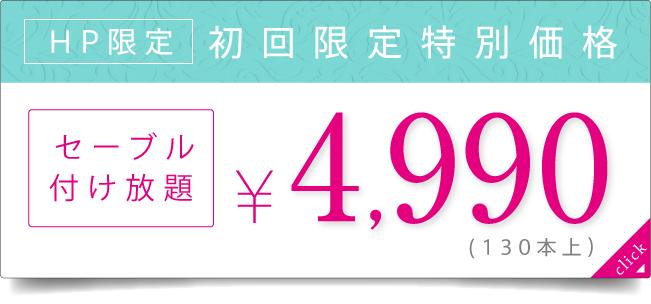 銀座カラーアイズキャンペーン